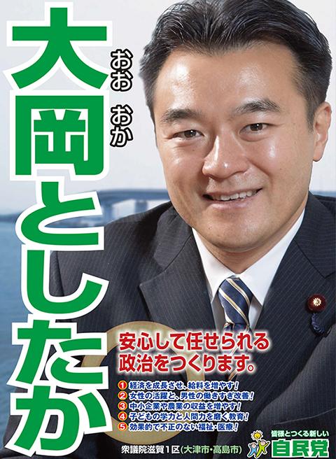 大岡敏孝 : 【選挙区別】衆議院...